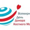 В Омске проходит акция в честь Дня донора костного мозга