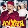 Телесериал «Кухня» - самый дорогой ситком на российском телевидении