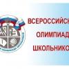 Два школьника из Омска выиграли Всероссийскую олимпиаду