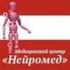 Консультация хорошего невролога в Омске