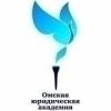 Студенты Омской юридической академии приняли участие в юбилейном Сибирском международном марафоне