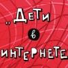 В Омском музее имени Врубеля открылась выставка «Дети в Интернете»