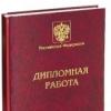 Чем примечателен диплом на заказ в Зеленограде