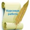 Где напишут курсовую работу в Омске недорого, качественно и в срок?