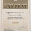 Услуга омского медколлежда  стала лауреатом конкурса «100 лучших товаров России»