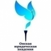 ОмЮА провела олимпиаду для школьников