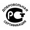 Сетифицирование продуктов по ГОСТ Р