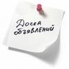 Объявления Омска