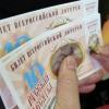 Российские лотереи