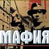 """Развитие интеллектуальной игры """"Мафия"""""""
