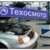 Особенности ремонта автомобиля в пункте технического осмотра