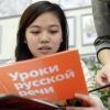 Тесты на знание русского языка у мигрантов