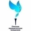 Выпускники ОмЮА стали победителями международного конкурса