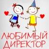 В Омске выберут «Любимого директора»