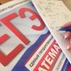 Разработчики ЕГЭ дают советы в подготовке омским выпускникам