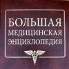 РосМедИнфо - большая медицинская энциклопедия