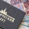 Одаренным студентам будут выплачивать по 20 тысяч рублей ежемесячно