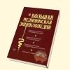 Медицинская энциклопедия – помощник самолечения