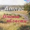 В Омске переиздадут учебник «География Омской области» и краеведческий атлас
