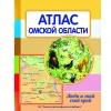Для омских школьников переиздали атлас родного края