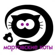 «Мартовские коты» знают толк в рекламе