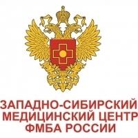 В Западно-Сибирском медицинском центре ФМБА России прошла межрегиональная конференция