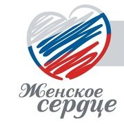 «Женское сердце» в Омске