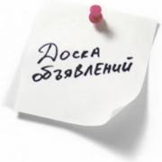 Бесплатные виртуальные доски объявлений