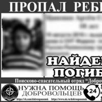 Пропавшего под Омском 10-летнего мальчика нашли мертвым