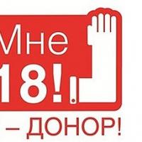 В Омске проходит «День донорского совершеннолетия»