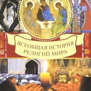 В омских школах появится курс религии
