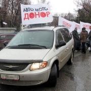 Акция Авто-МотоДонор стартует в Омске