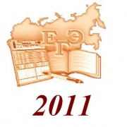 ЕГЭ-2011 начнется 27 мая