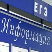Объявлен минимальный балл по ЕГЭ-2012