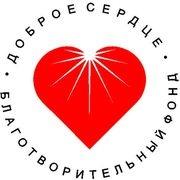 Акция Доброе сердце