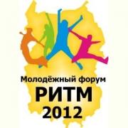 Молодёжный форум РИТМ приготовился к старту