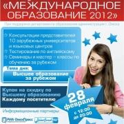Выставка Международное образование-2012 в Омске