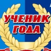 На Ученик года в Ульяновск поедет юная омичка