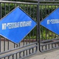 Омская «Тепловая компания» поставляет услуги по тарифам 2015 года