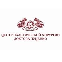 Осенняя акция в Центре пластической хирургии доктора Пуценко!