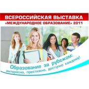 В Омске впервые представят лучшее «Международное образование-2011»