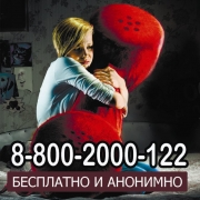 Омских детей и подростков защитят по телефону