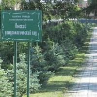 Минимущество Омской области планирует увеличить площадь дендросада на 3%