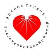 Благотворительная акция Доброе сердце