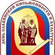 В Омске отметят День славянской письменности