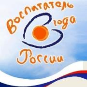 В Омске выбрали воспитателя года