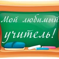 Фото омских школьников с учителями могут попасть на экран в Кремлевском дворце