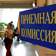 Новые правила приемной кампании-2011