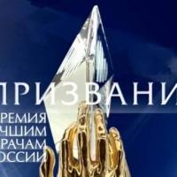 Омские врачи номинированы на премию «Призвание» за развитие тазовой хирургии детского возраста
