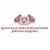 """Осенняя акция в """"Центре пластической хирургии доктора Пуценко""""!"""